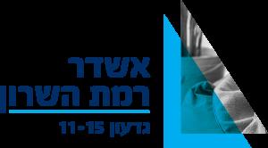 אשדר רמת השרון - גדעון 11-15